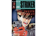 MANGA STRIKER № 1